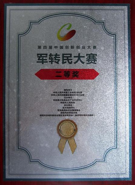 赛菲集团荣获第四届中国军转民大赛二等奖