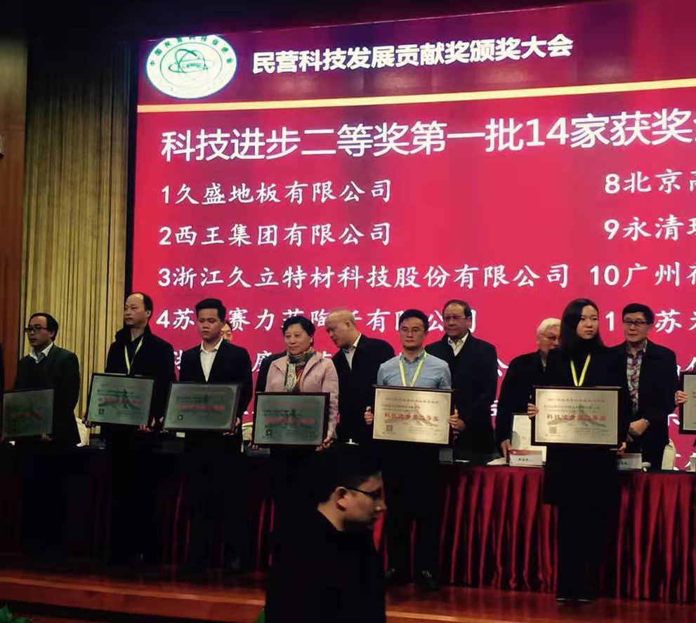 """中国民营科技促进会""""2017年度民营科技发展贡献奖""""颁奖大会"""