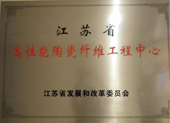 江苏省高性能陶瓷纤维工程中心